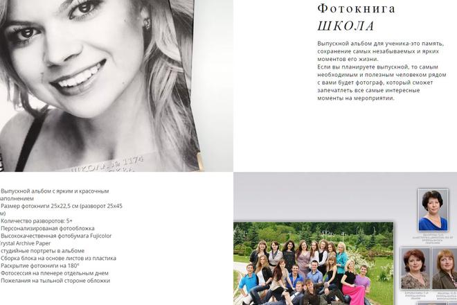 Создание сайтов на конструкторе сайтов WIX, nethouse 32 - kwork.ru