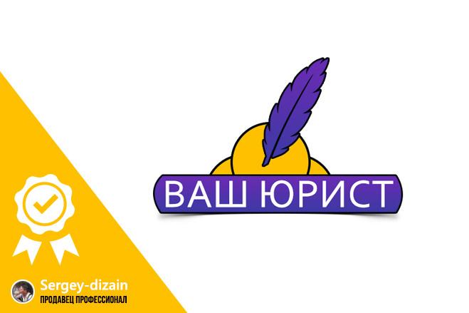 Создам 3 варианта логотипа с учетом ваших предпочтений 2 - kwork.ru