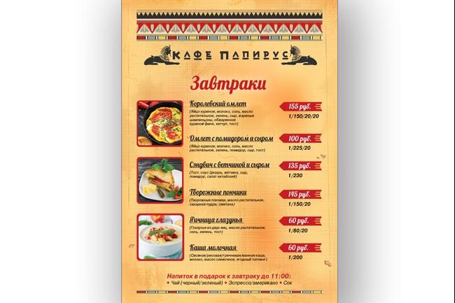 Дизайн и верстка меню 2 - kwork.ru