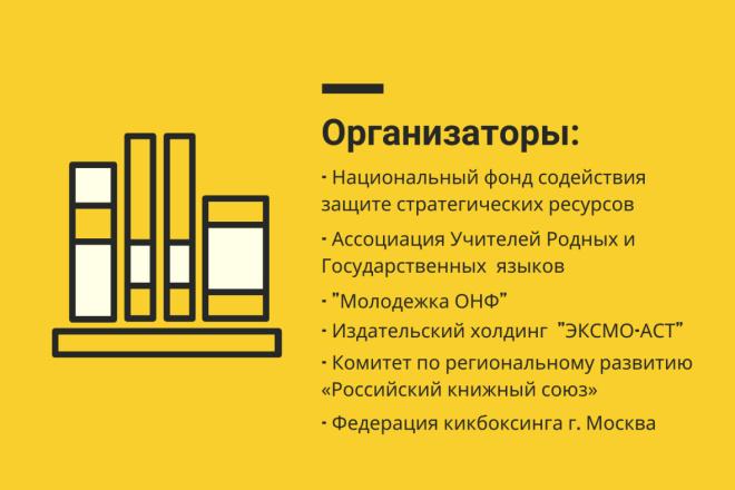 Стильный дизайн презентации 87 - kwork.ru