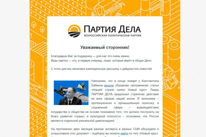 Создание и вёрстка HTML письма для рассылки 73 - kwork.ru