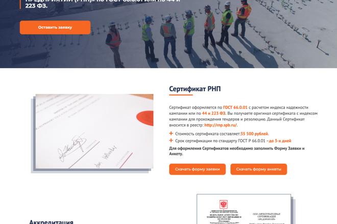 Сайт под ключ. Landing Page. Backend 27 - kwork.ru