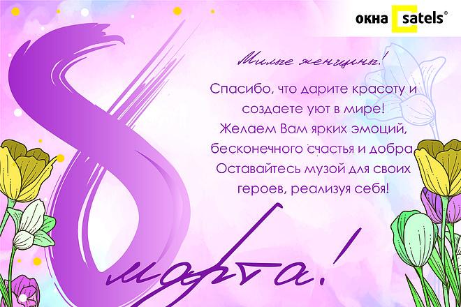 Дизайн макета для билборда, рекламы, баннера 4 - kwork.ru