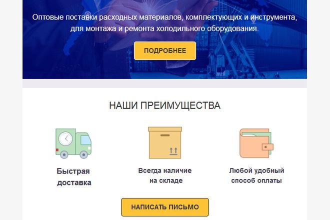 Сделаю адаптивную верстку HTML письма для e-mail рассылок 14 - kwork.ru