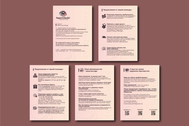 Дизайн коммерческого предложения 11 - kwork.ru