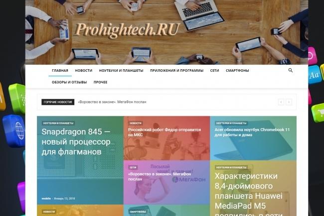Создам автонаполняемый сайт на WordPress, Pro-шаблон в подарок 31 - kwork.ru