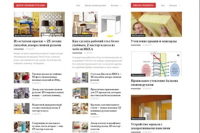 Создам автонаполняемый сайт на WordPress, Pro-шаблон в подарок 38 - kwork.ru