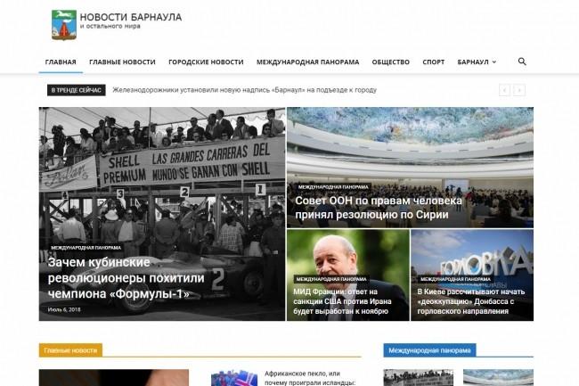 Создам автонаполняемый сайт на WordPress, Pro-шаблон в подарок 22 - kwork.ru