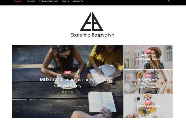 Создам автонаполняемый сайт на WordPress, Pro-шаблон в подарок 35 - kwork.ru