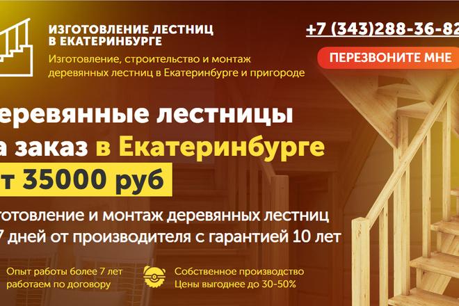 Качественная копия лендинга с установкой панели редактора 70 - kwork.ru