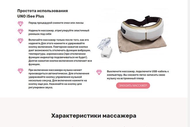 Разработка Landing page LPmotor 2 - kwork.ru