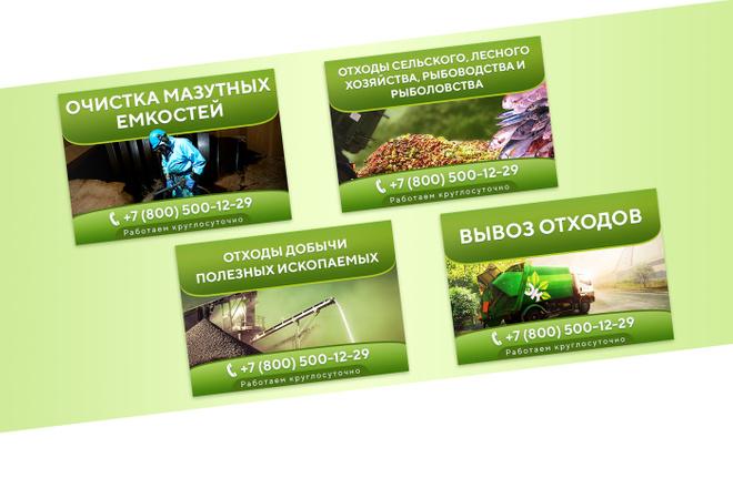 Создам 3 уникальных рекламных баннера 83 - kwork.ru