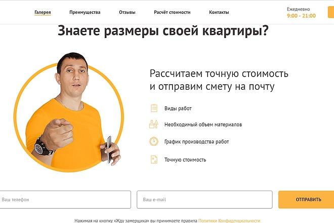 Создание сайта - Landing Page на Тильде 134 - kwork.ru
