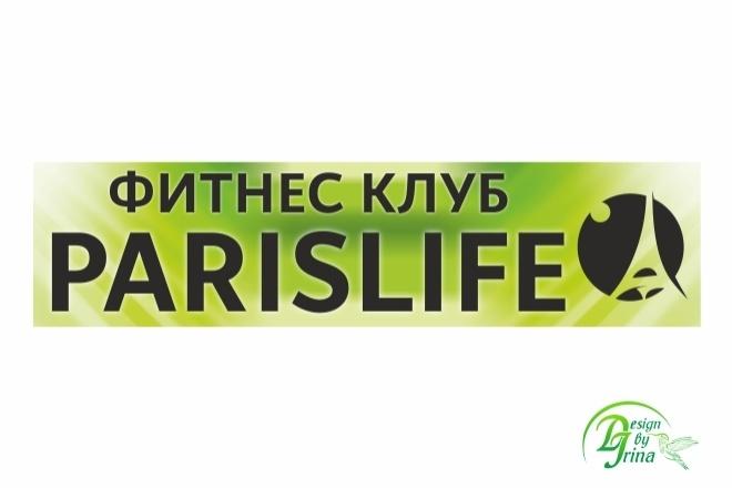 Наружная реклама 33 - kwork.ru