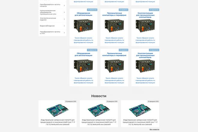 Уникальный дизайн сайта для вас. Интернет магазины и другие сайты 179 - kwork.ru