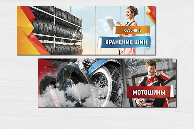 Сделаю ВЕБ баннер любой тематики 7 - kwork.ru
