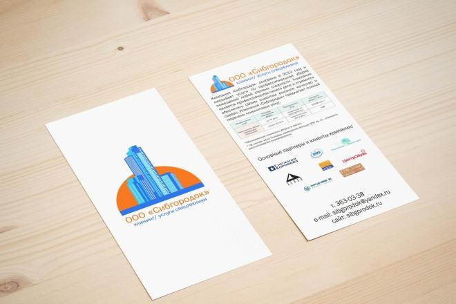 Дизайн листовки 8 - kwork.ru