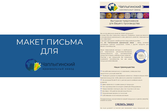 Создам html письмо для e-mail рассылки -адаптация + дизайн 2 - kwork.ru