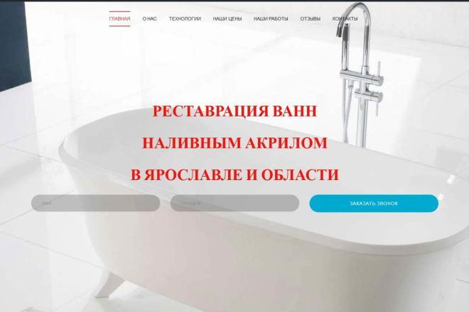 Сделаю сайт на WordPress 4 - kwork.ru