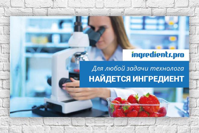 Дизайн баннера 32 - kwork.ru