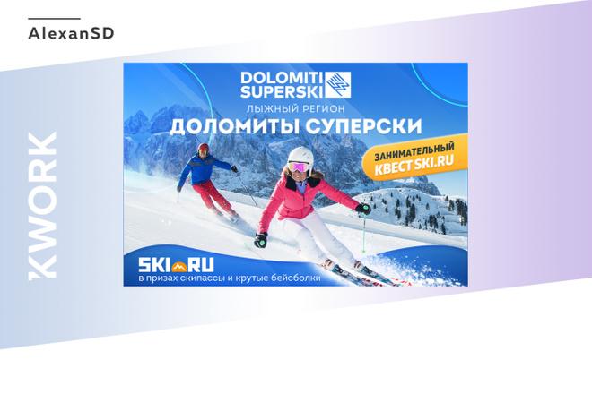 Создам 3 уникальных рекламных баннера 21 - kwork.ru