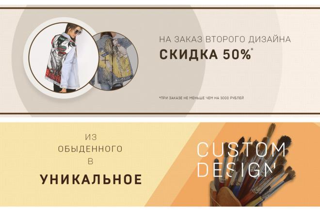 Баннеры для сайтов и любых соцсетей 1 - kwork.ru
