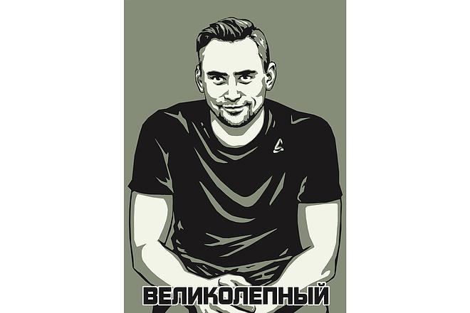 Качественный поп-арт портрет по вашей фотографии 22 - kwork.ru