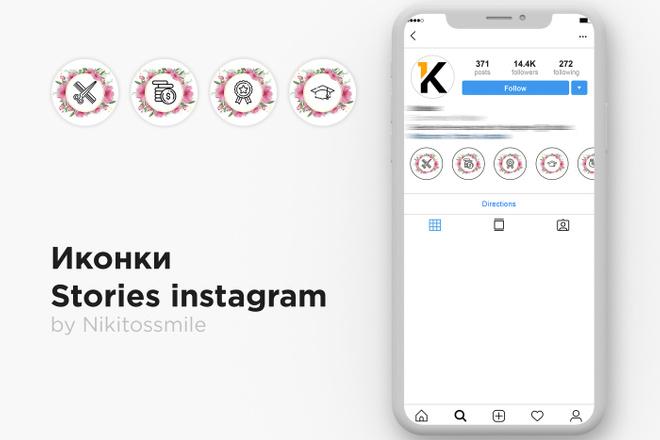 Сделаю 5 иконок сторис для инстаграма. Обложки для актуальных Stories 23 - kwork.ru
