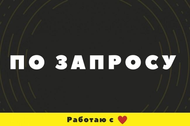 Доработка верстки и адаптация под мобильные устройства 46 - kwork.ru