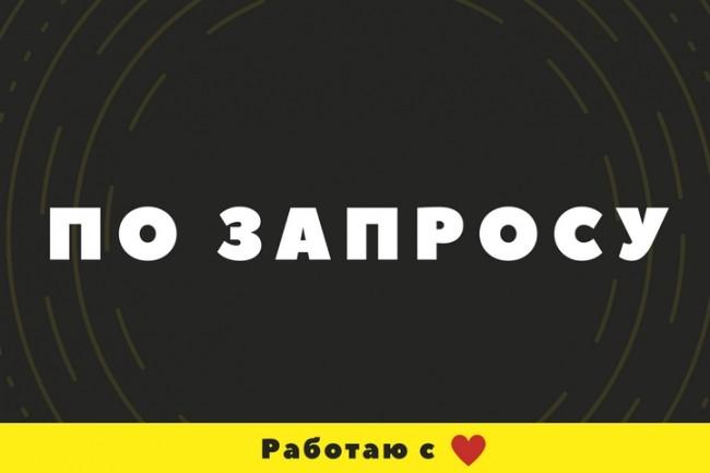 Доработка верстки и адаптация под мобильные устройства 45 - kwork.ru