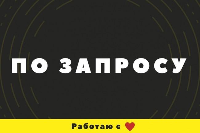 Доработка верстки и адаптация под мобильные устройства 43 - kwork.ru