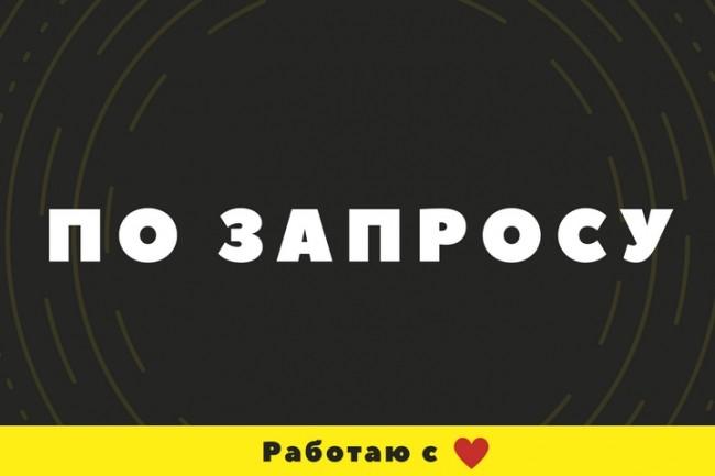 Доработка верстки и адаптация под мобильные устройства 42 - kwork.ru