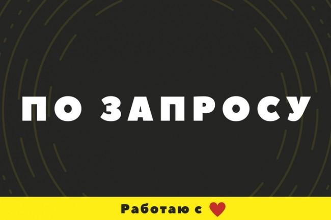 Доработка верстки и адаптация под мобильные устройства 38 - kwork.ru