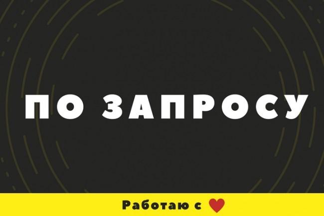 Доработка верстки и адаптация под мобильные устройства 36 - kwork.ru