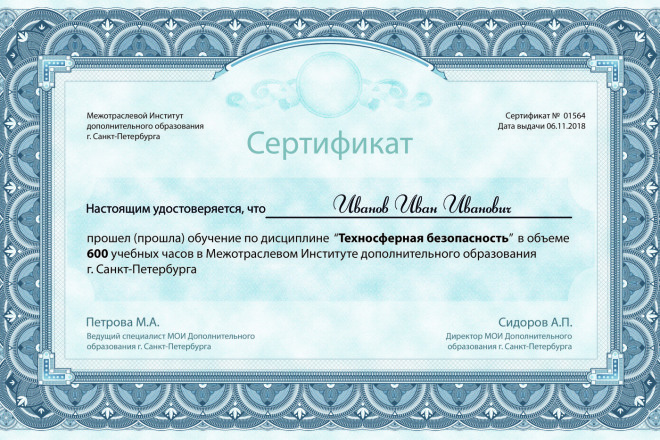 Дизайн Диплома, Сертификата, Благодарности, Грамоты 4 - kwork.ru