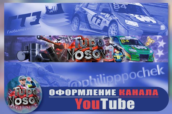 Шапка для Вашего YouTube канала 17 - kwork.ru