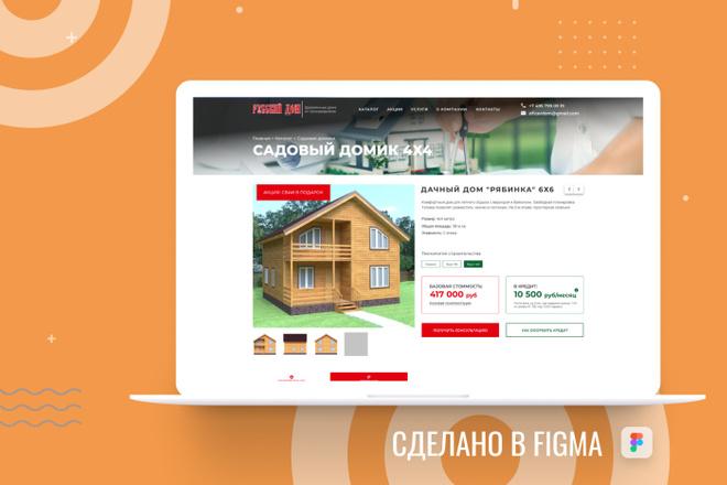 Уникальный дизайн сайта для вас. Интернет магазины и другие сайты 105 - kwork.ru