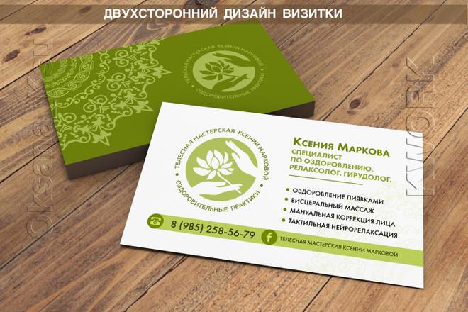 Разработаю дизайн оригинальной визитки. Исходник бесплатно 10 - kwork.ru