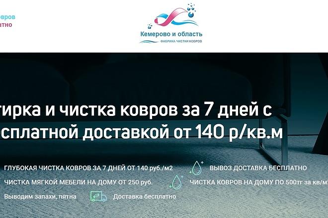Сделаю копию лендинга, его изменение и установка админки 4 - kwork.ru