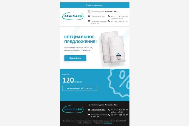 Html-письмо для E-mail рассылки 49 - kwork.ru