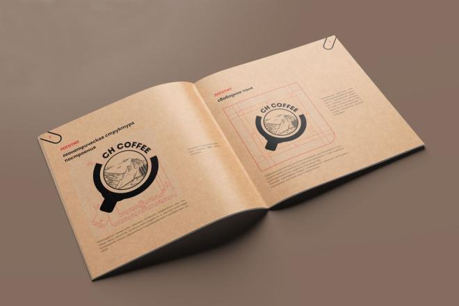 Создам фирменный стиль, гайдлайн 3 - kwork.ru