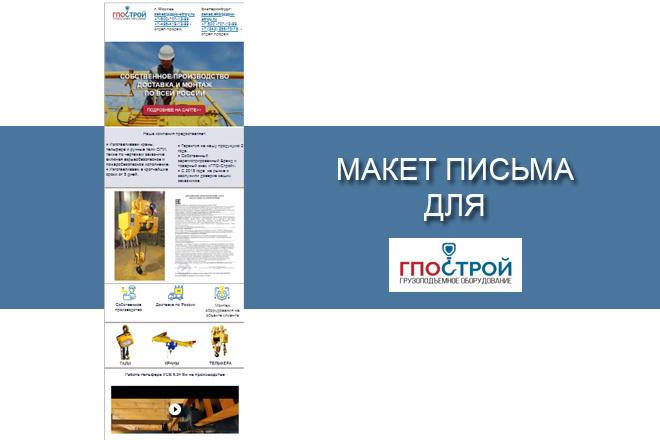 Создам html письмо для e-mail рассылки -адаптация + дизайн 3 - kwork.ru