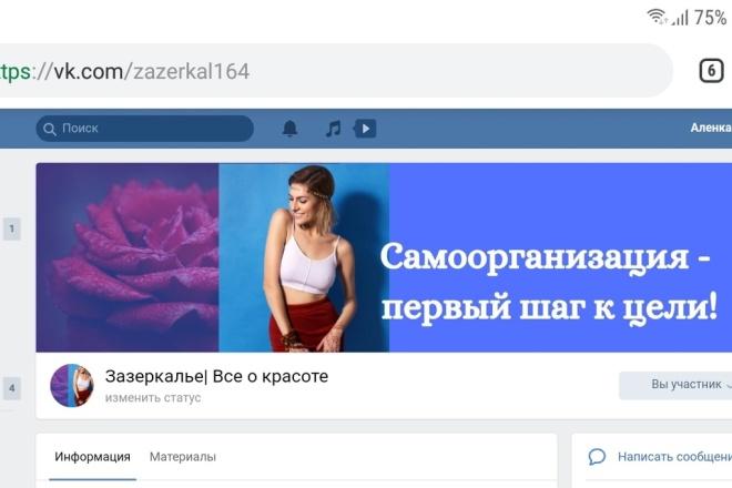 Дизайн для социальных сетей 2 - kwork.ru