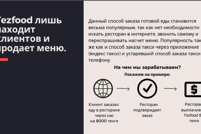 Стильный дизайн презентации 412 - kwork.ru