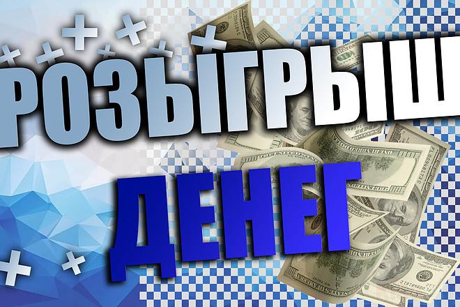 Сделаю превью картинки для ваших видео на YouTube 1 - kwork.ru