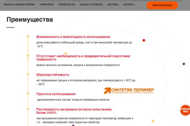 Создам сайт под ключ на WordPress 24 - kwork.ru