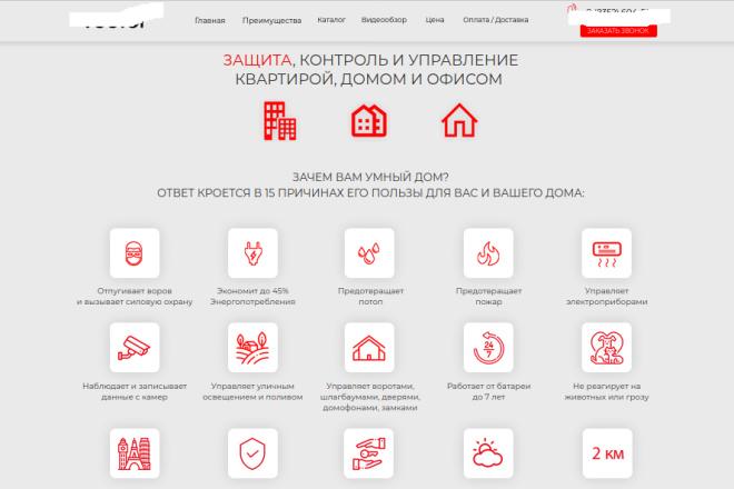 Скопирую страницу любой landing page с установкой панели управления 76 - kwork.ru