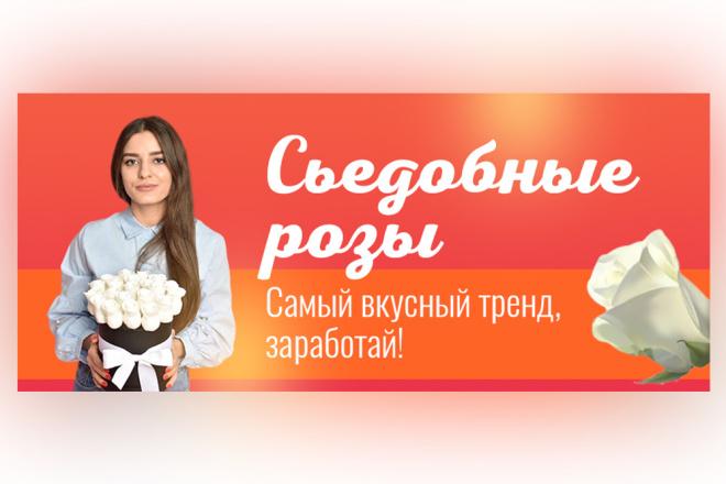 Сделаю качественный баннер 71 - kwork.ru