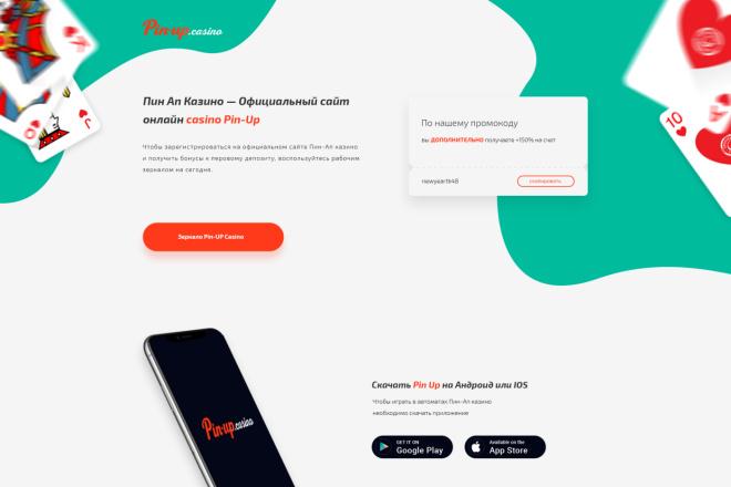 Дизайн блока Landing page 10 - kwork.ru