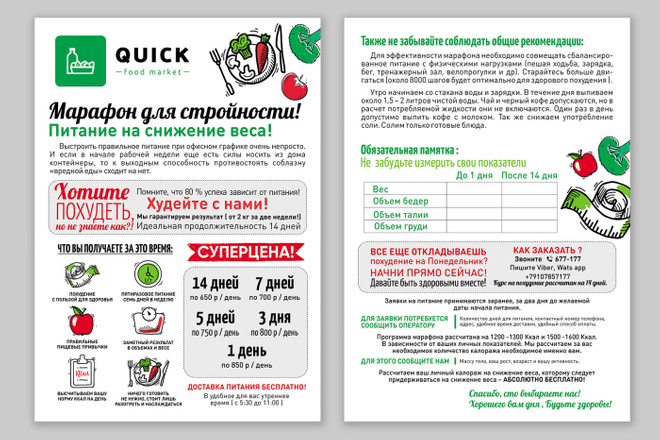 Разработаю дизайн листовки, флаера 27 - kwork.ru